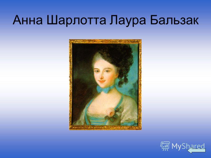 Анна Шарлотта Лаура Бальзак