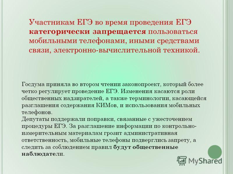 Госдума приняла во втором чтении законопроект, который более четко регулирует проведение ЕГЭ. Изменения касаются роли общественных надзирателей, а также терминологии, касающейся разглашения содержания КИМов, и использования мобильных телефонов. Депут