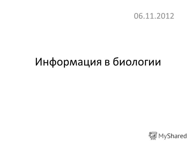Информация в биологии 06.11.2012