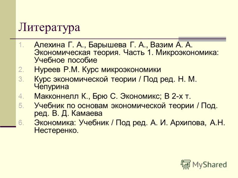 Нуреев Р.М. Курс Микроэкономики Учебник Для Вузов