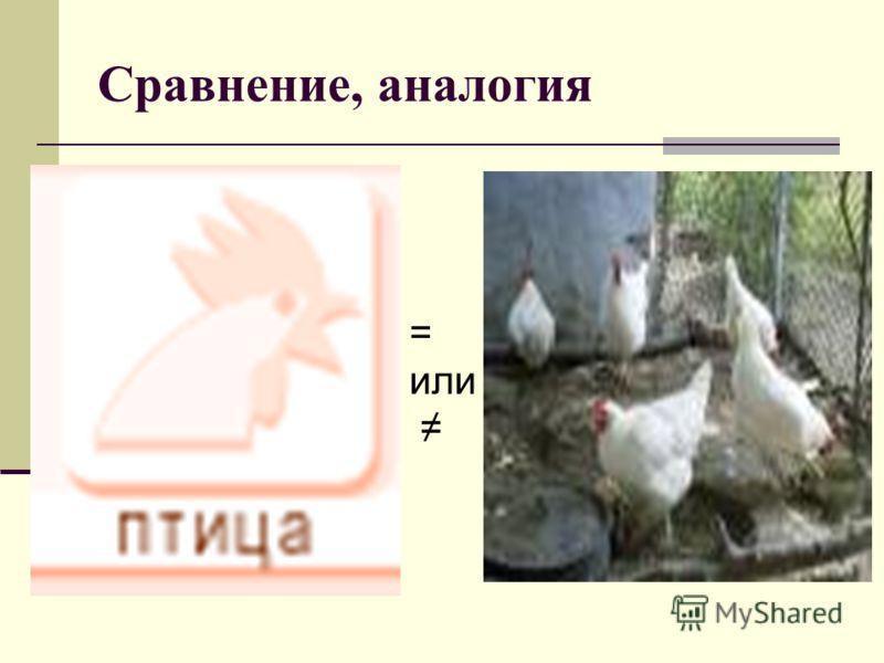 Сравнение, аналогия = или