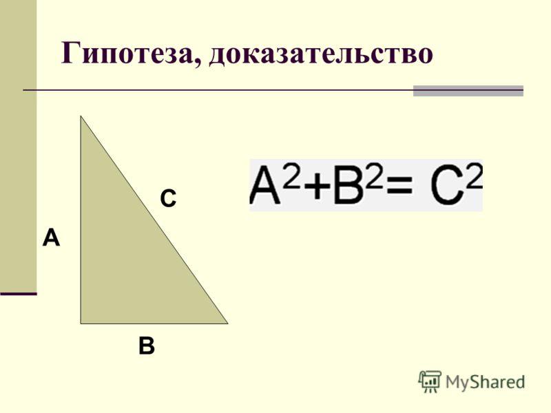 Гипотеза, доказательство А С В