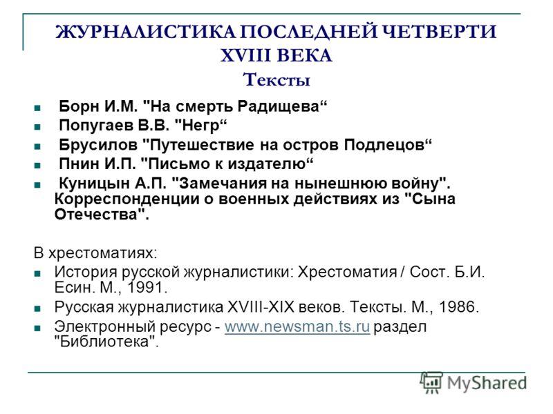 Есин История Русской Журналистики 19 Века