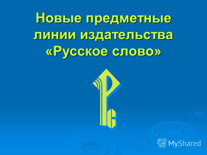 Новые предметные линии издательства «Русское слово»