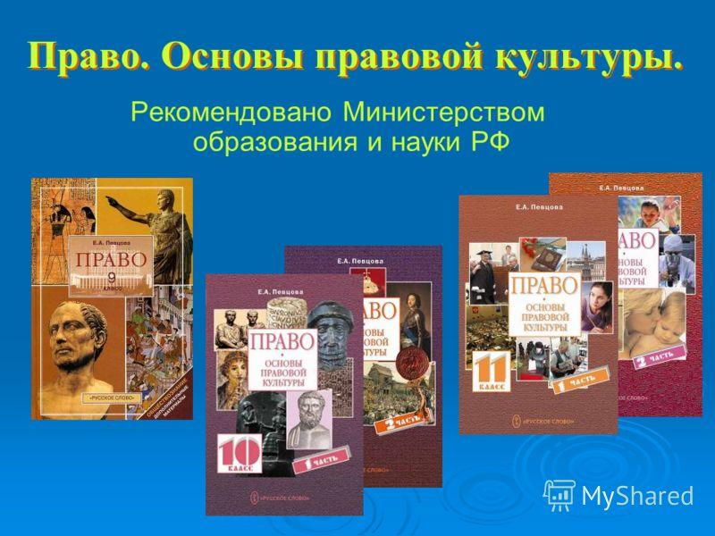 Право. Основы правовой культуры. Рекомендовано Министерством образования и науки РФ