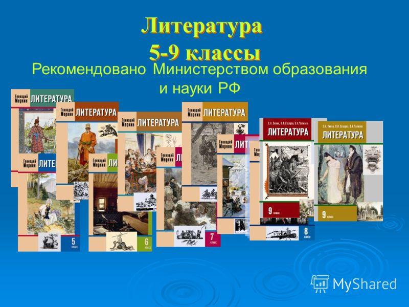 Литература 5-9 классы Рекомендовано Министерством образования и науки РФ