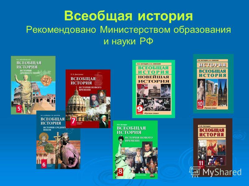 Всеобщая история Рекомендовано Министерством образования и науки РФ