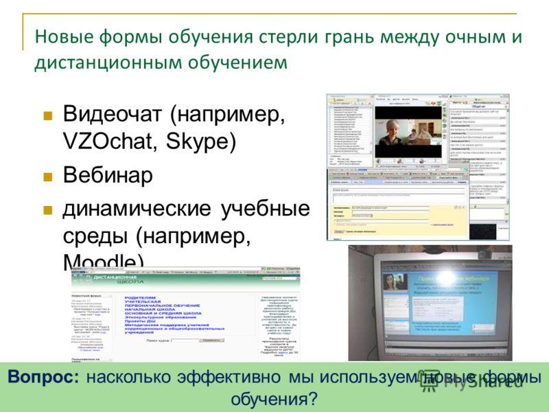 Новые формы обучения стерли грань между очным и дистанционным обучением Видеочат (например, VZOchat, Skype) Вебинар динамические учебные среды (например, Moodle) 19 Вопрос: насколько эффективно мы используем новые формы обучения?