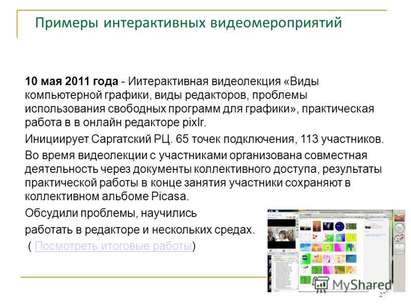 Примеры интерактивных видеомероприятий 10 мая 2011 года - Иитерактивная видеолекция «Виды компьютерной графики, виды редакторов, проблемы использования свободных программ для графики», практическая работа в в онлайн редакторе pixlr. Инициирует Саргат