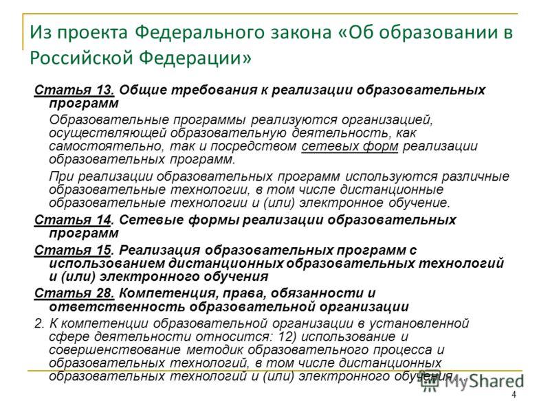 Из проекта Федерального закона «Об образовании в Российской Федерации» Статья 13. Общие требования к реализации образовательных программ 1. Образовательные программы реализуются организацией, осуществляющей образовательную деятельность, как самостоят