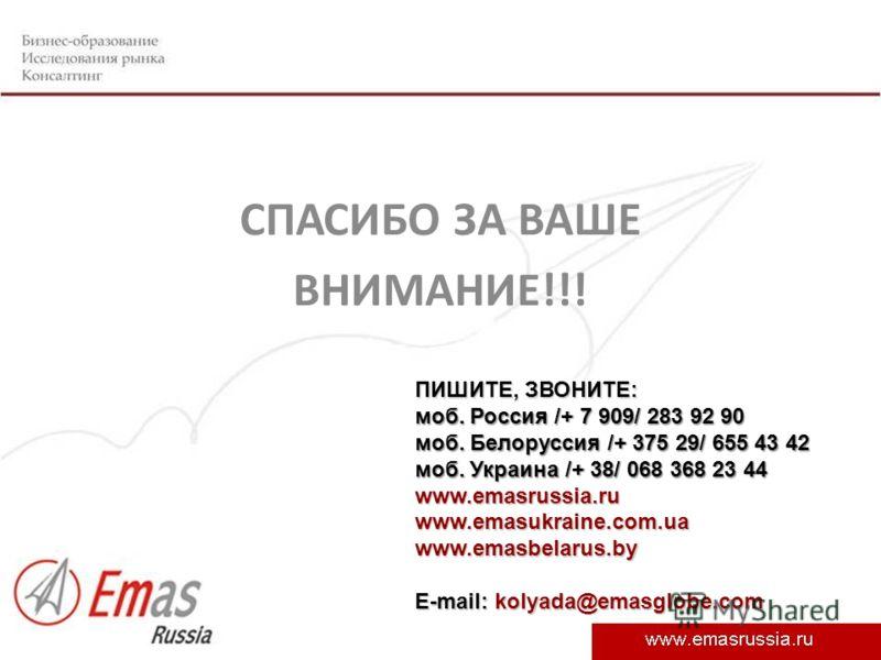 СПАСИБО ЗА ВАШЕ ВНИМАНИЕ!!! ПИШИТЕ, ЗВОНИТЕ: моб. Россия /+ 7 909/ 283 92 90 моб. Белоруссия /+ 375 29/ 655 43 42 моб. Украина /+ 38/ 068 368 23 44 www.emasrussia.ruwww.emasukraine.com.uawww.emasbelarus.by E-mail: kolyada@emasglobe.com