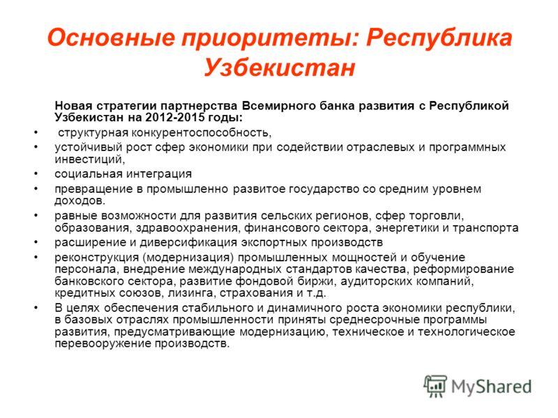 Основные приоритеты: Республика Узбекистан Новая стратегии партнерства Всемирного банка развития с Республикой Узбекистан на 2012-2015 годы: структурная конкурентоспособность, устойчивый рост сфер экономики при содействии отраслевых и программных инв