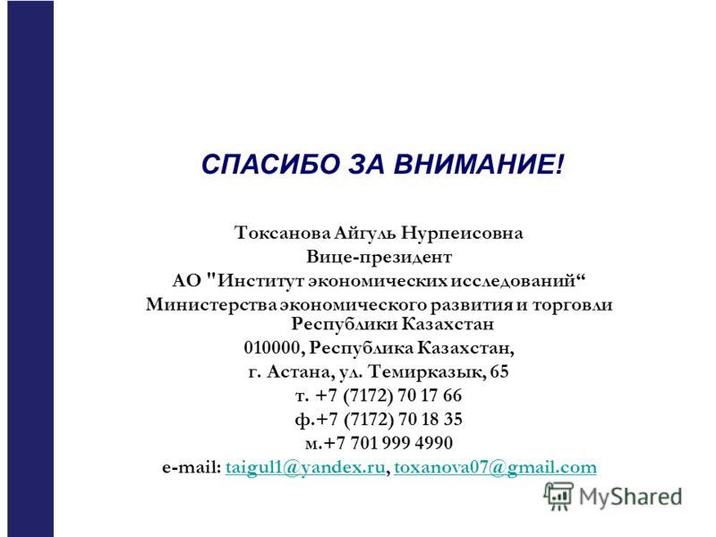 СПАСИБО ЗА ВНИМАНИЕ! Токсанова Айгуль Нурпеисовна Вице-президент АО