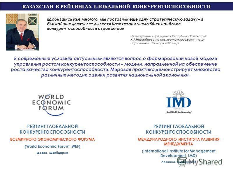 «Добившись уже многого, мы поставили еще одну стратегическую задачу – в ближайшие десять лет вывести Казахстан в число 50-ти наиболее конкурентоспособности стран мира» Из выступления Президента Республики Казахстана Н.А.Назарбаева на совместном засед