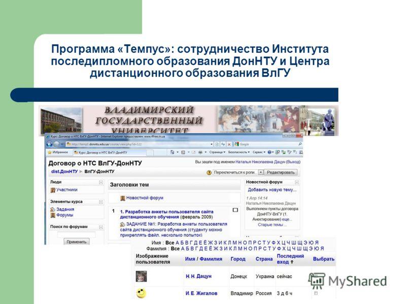 Программа «Темпус»: сотрудничество Института последипломного образования ДонНТУ и Центра дистанционного образования ВлГУ