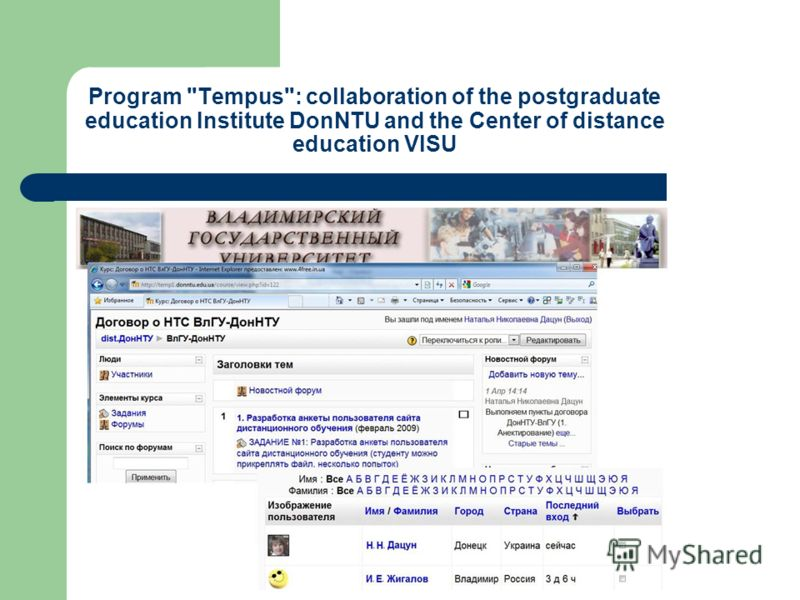 Program Tempus: collaboration of the postgraduate education Institute DonNTU and the Center of distance education VlSU