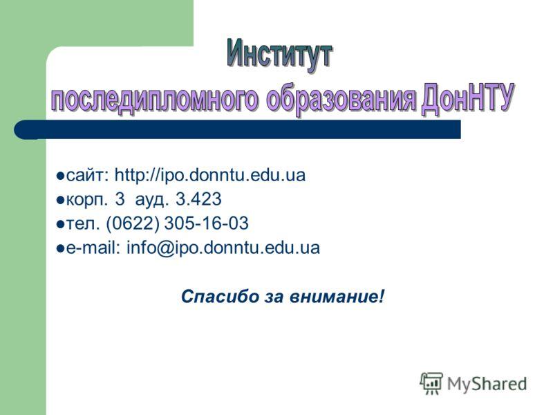 сайт: http://ipo.donntu.edu.ua корп. 3 ауд. 3.423 тел. (0622) 305-16-03 e-mail: info@ipo.donntu.edu.ua Спасибо за внимание!