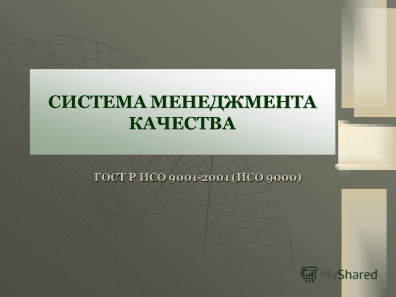 СИСТЕМА МЕНЕДЖМЕНТА КАЧЕСТВА ГОСТ Р ИСО 9001-2001 (ИСО 9000)
