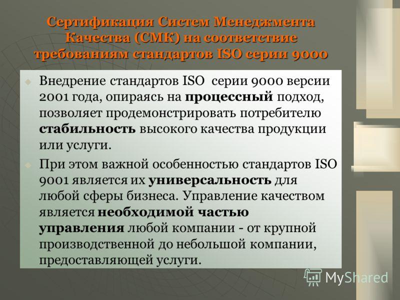 Сертификация систем качества по стандартам серии гост р исо 9000-2001 сертификация продуктов tiande