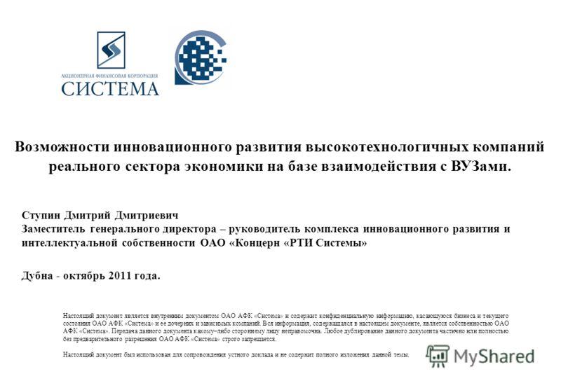Настоящий документ является внутренним документом ОАО АФК «Система» и содержит конфиденциальную информацию, касающуюся бизнеса и текущего состояния ОАО АФК «Система» и ее дочерних и зависимых компаний. Вся информация, содержащаяся в настоящем докумен