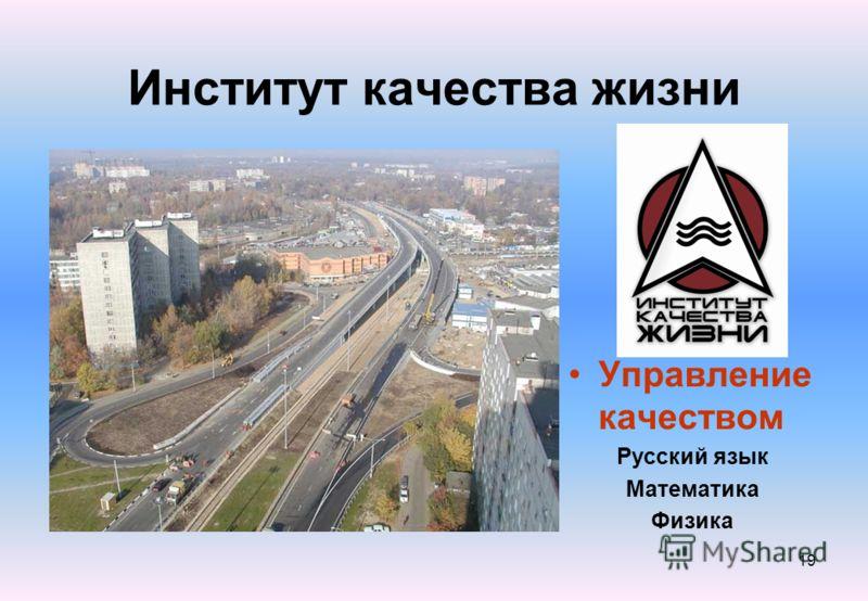 Институт качества жизни Управление качеством Русский язык Математика Физика 19