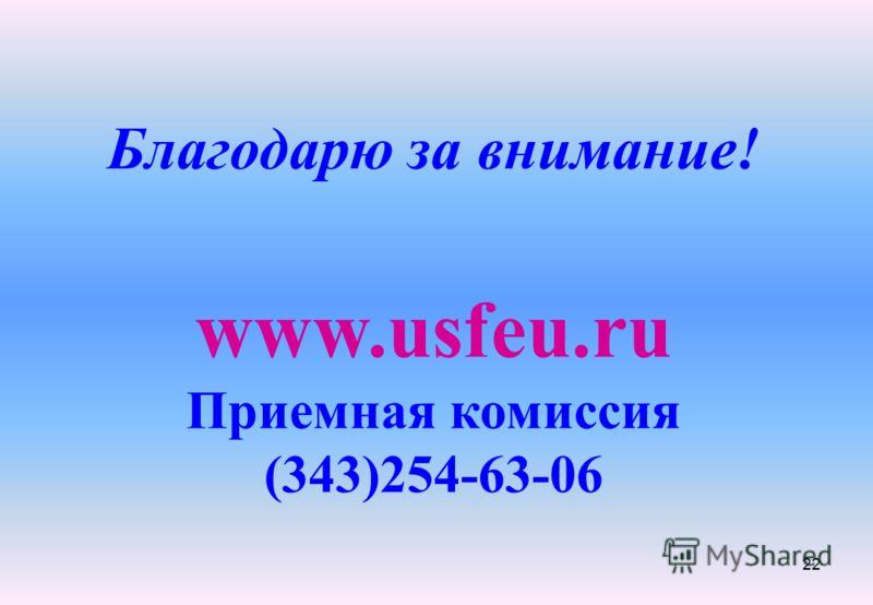 22 Благодарю за внимание! www.usfeu.ru Приемная комиссия (343)254-63-06