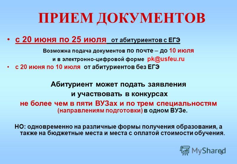 ПРИЕМ ДОКУМЕНТОВ с 20 июня по 25 июля от абитуриентов с ЕГЭ Возможна подача документов по почте – до 10 июля и в электронно-цифровой форме pk@usfeu.ru с 20 июня по 10 июля от абитуриентов без ЕГЭ Абитуриент может подать заявления и участвовать в конк