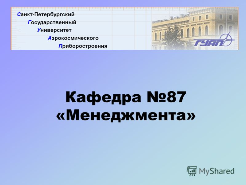 Кафедра 8787 «Менеджмента» Санкт-Петербургский Государственный Университет Аэрокосмического Приборостроения