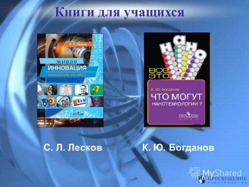 Книги для учащихся С. Л. ЛесковК. Ю. Богданов