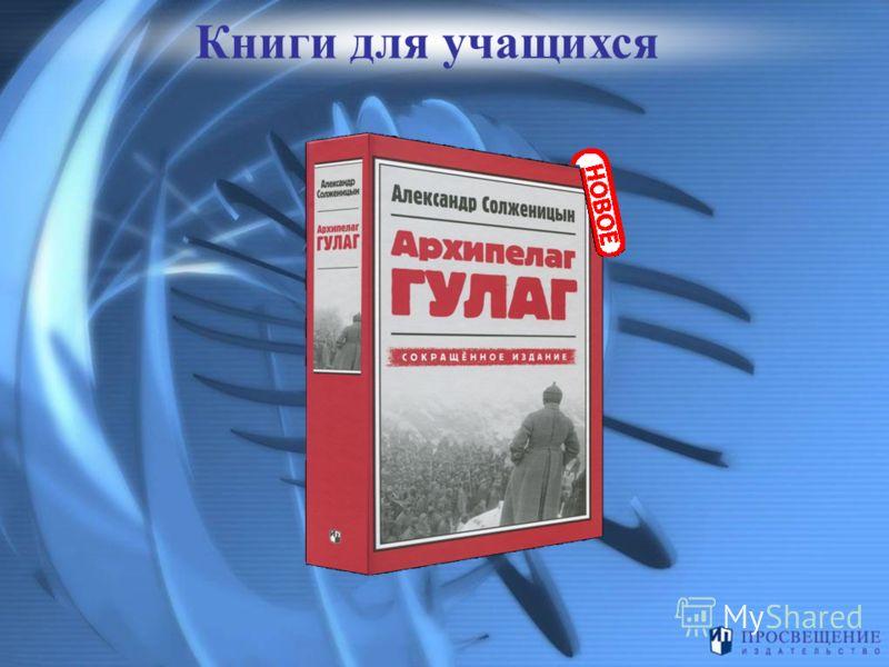 Книги для учащихся