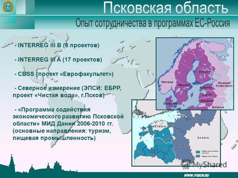 WWW.PSKOV.RU - INTERREG III B (6 проектов) - INTERREG III A (17 проектов) - CBSS (проект «Еврофакультет») - Северное измерение (ЭПСИ: ЕБРР, проект «Чистая вода», г.Псков) - «Программа содействия экономического развитию Псковской области» МИД Дании 20