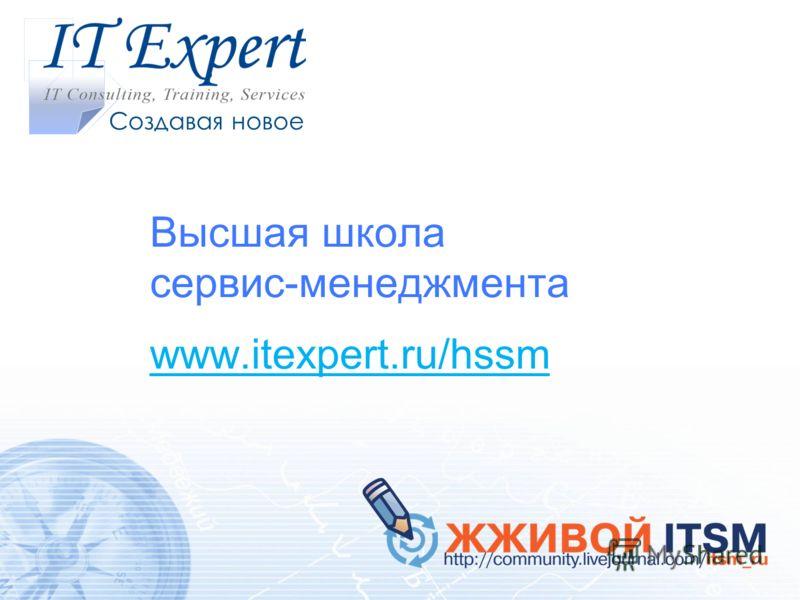 Высшая школа сервис-менеджмента www.itexpert.ru/hssm Создавая новое