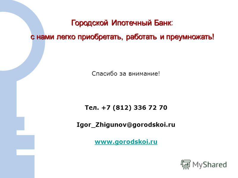 18 Спасибо за внимание! Тел. +7 (812) 336 72 70 Igor_Zhigunov@gorodskoi.ru www.gorodskoi.ru Городской Ипотечный Банк Городской Ипотечный Банк : с нами легко приобретать, работать и преумножать!
