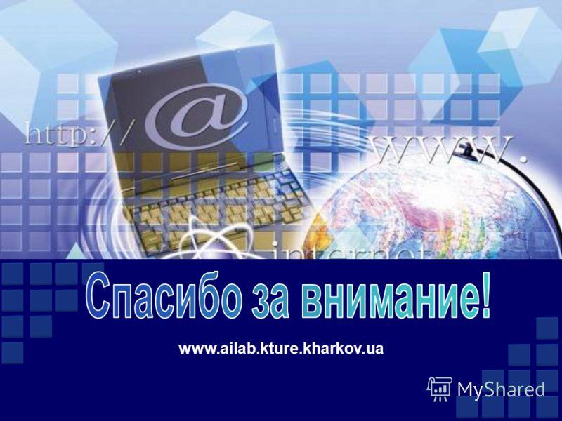 www.ailab.kture.kharkov.ua