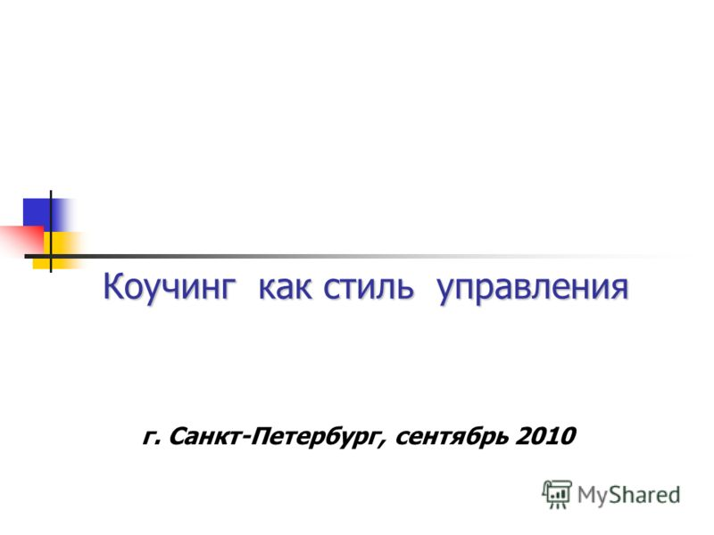 Коучинг как стиль управления г. Санкт-Петербург, сентябрь 2010
