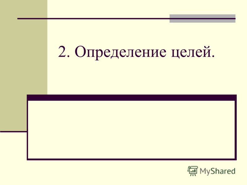 2. Определение целей.