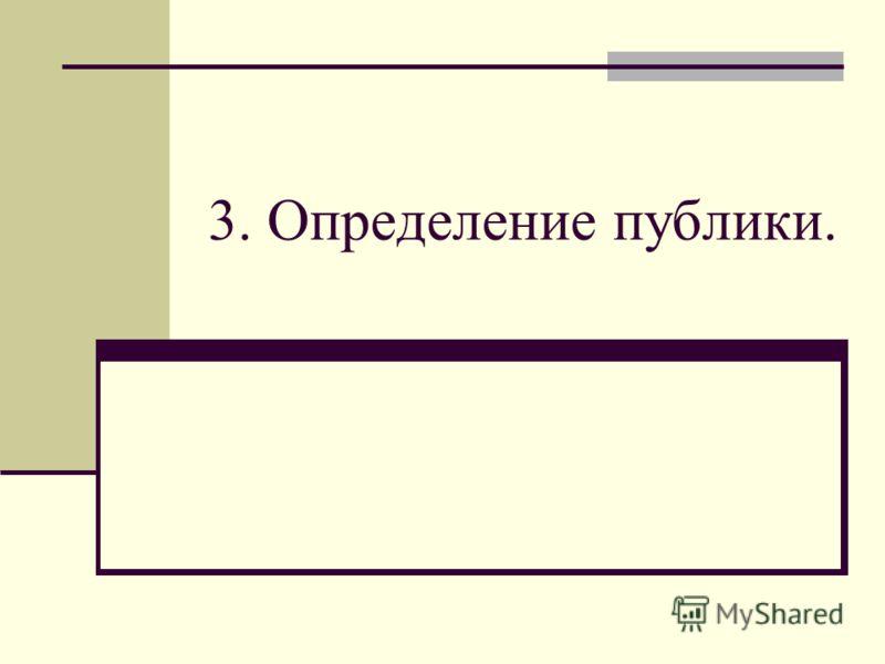 3. Определение публики.