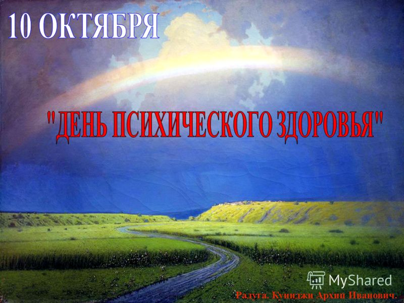 LOGO Радуга. Куинджи Архип Иванович.