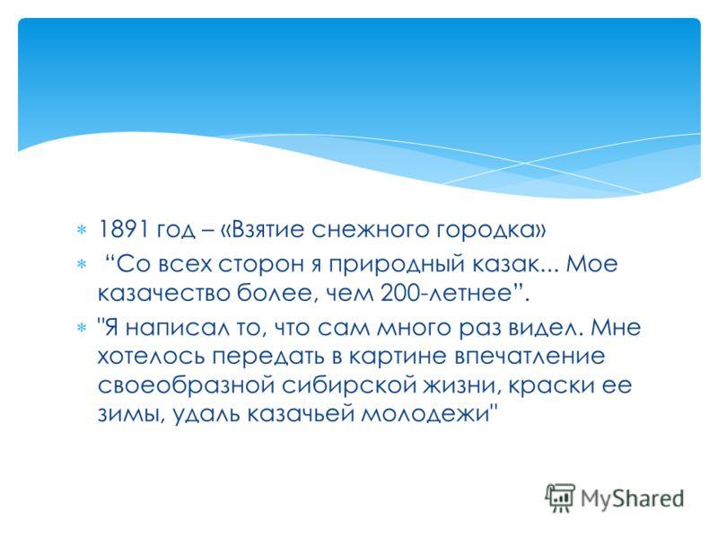 1891 год – «Взятие снежного городка» Со всех сторон я природный казак... Мое казачество более, чем 200-летнее.
