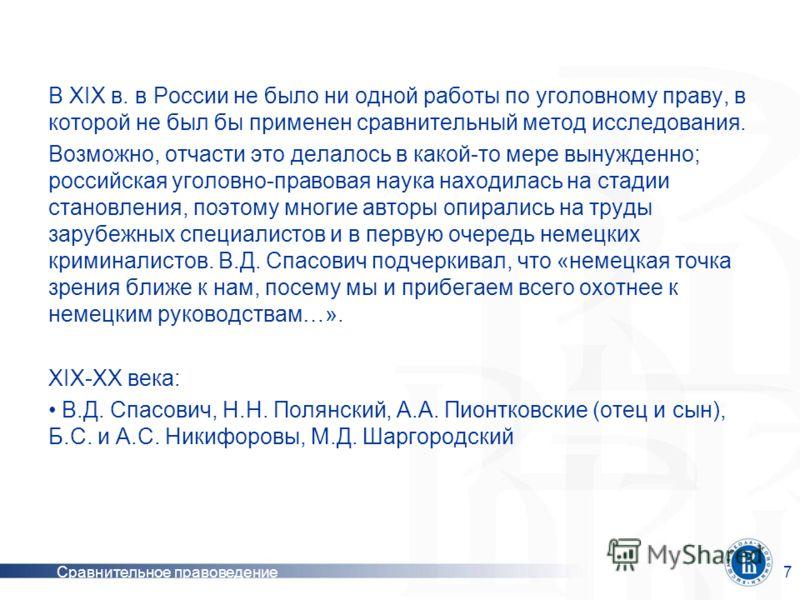 Сравнительное правоведение7 В XIX в. в России не было ни одной работы по уголовному праву, в которой не был бы применен сравнительный метод исследования. Возможно, отчасти это делалось в какой-то мере вынужденно; российская уголовно-правовая наука на