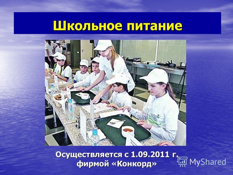 Школьное питание Осуществляется с 1.09.2011 г. фирмой «Конкорд»