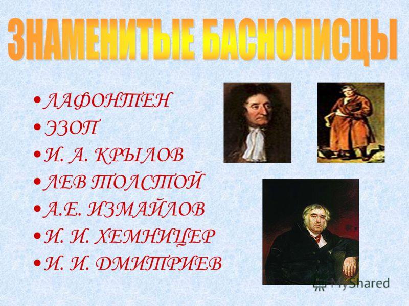 ЛАФОНТЕН ЭЗОП И. А. КРЫЛОВ ЛЕВ ТОЛСТОЙ А.Е. ИЗМАЙЛОВ И. И. ХЕМНИЦЕР И. И. ДМИТРИЕВ
