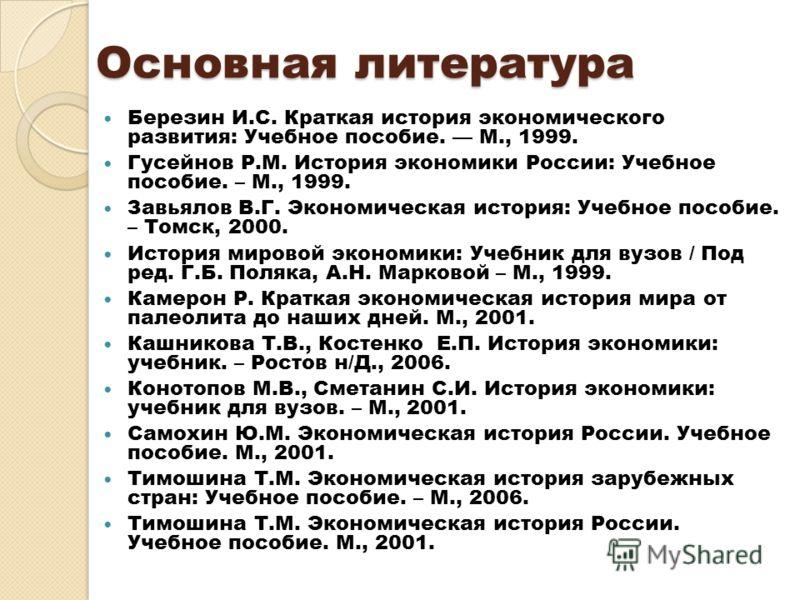 Презентация на тему Экономическая история Лекции ч  2 Основная литература