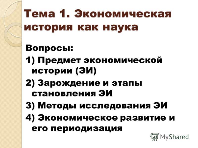 Экономическая история лекции 26 ч