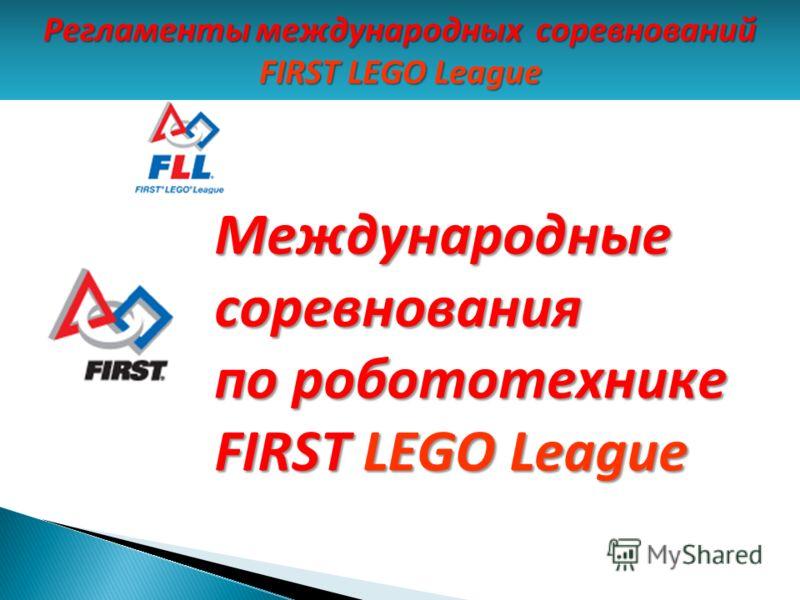 Международные соревнования по робототехнике FIRST LEGO League Регламенты международных соревнований FIRST LEGO League