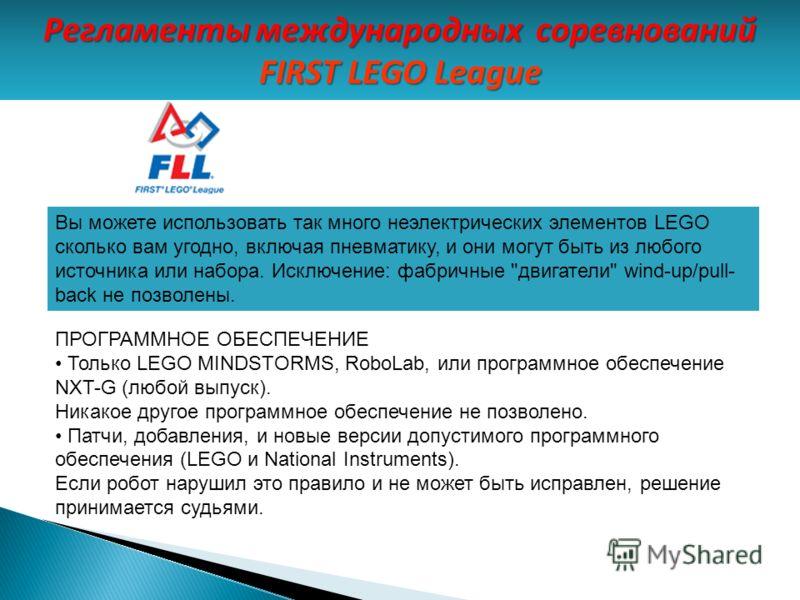 Вы можете использовать так много неэлектрических элементов LEGO сколько вам угодно, включая пневматику, и они могут быть из любого источника или набора. Исключение: фабричные