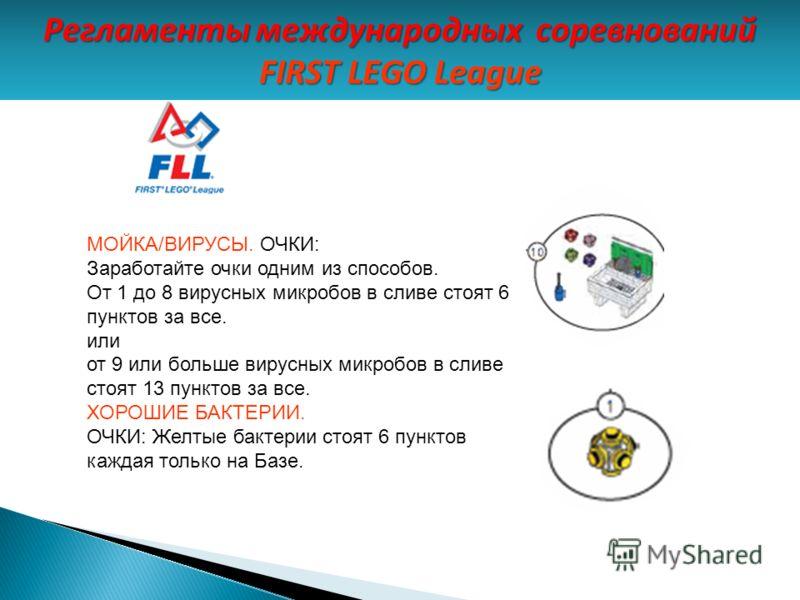 МОЙКА/ВИРУСЫ. ОЧКИ: Заработайте очки одним из способов. От 1 до 8 вирусных микробов в сливе стоят 6 пунктов за все. или от 9 или больше вирусных микробов в сливе стоят 13 пунктов за все. ХОРОШИЕ БАКТЕРИИ. ОЧКИ: Желтые бактерии стоят 6 пунктов каждая
