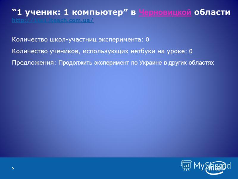 1 ученик: 1 компьютер в Черновицкой области http://1to1.iteach.com.ua/ http://1to1.iteach.com.ua/ Количество школ-участниц эксперимента: 0 Количество учеников, использующих нетбуки на уроке: 0 Предложения: Продолжить эксперимент по Украине в других о