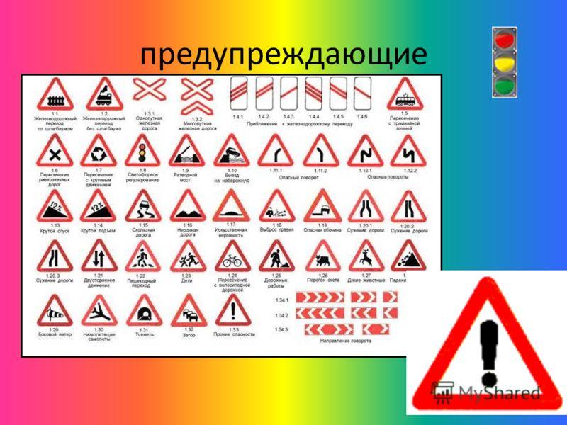 17 предупреждающие