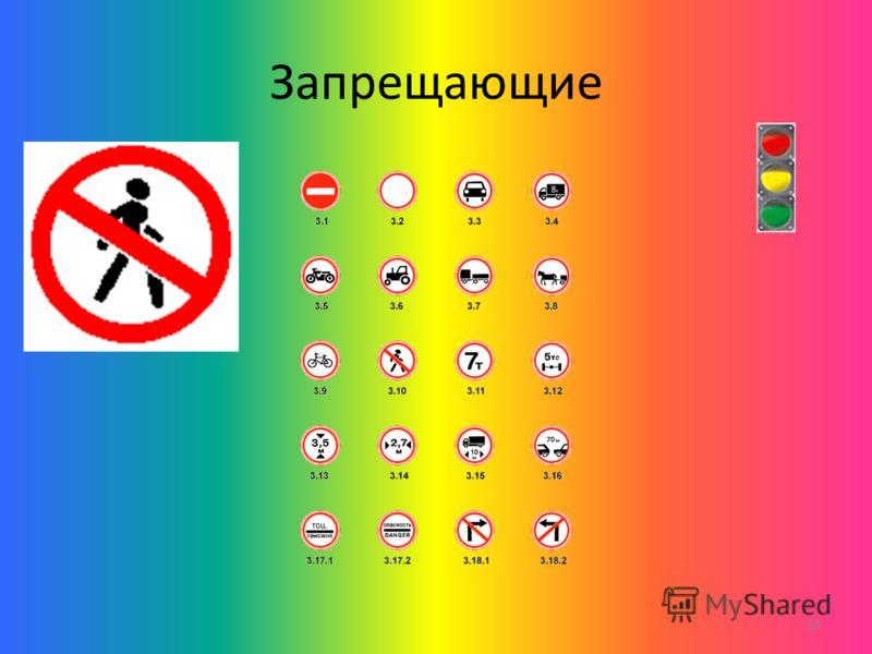 18 Запрещающие